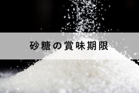 賞味期限.png