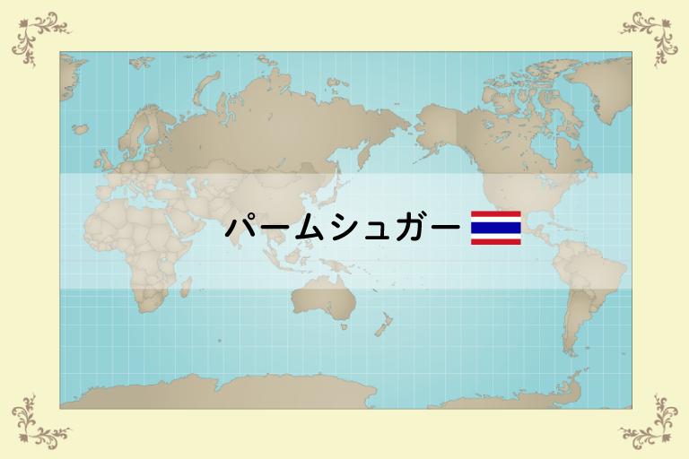 世界のめずらしい砂糖シリーズ①タイのパームシュガー